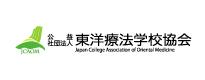 東洋療法学校協会