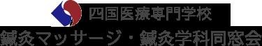 学校法人 大麻学園 四国医療専門学校 鍼灸マッサージ・鍼灸学科同窓会